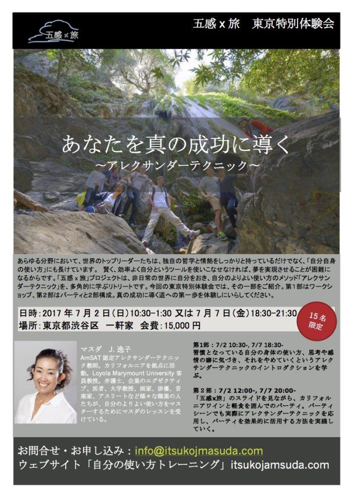 東京特別体験会-final-1 web