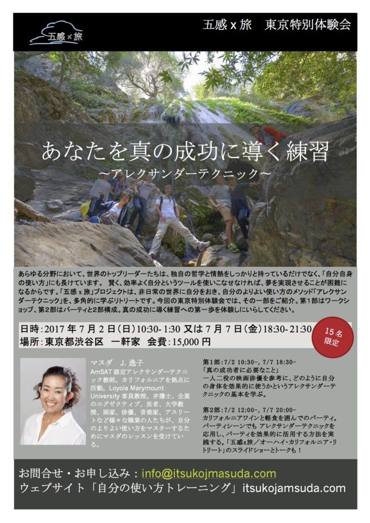 東京特別体験会 final-4S